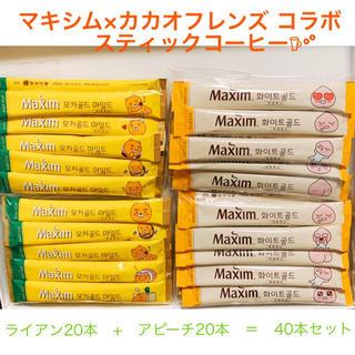 [韓国]終了!マキシム×カカオフレンズコラボ スティックコーヒー 40本セット(コーヒー)