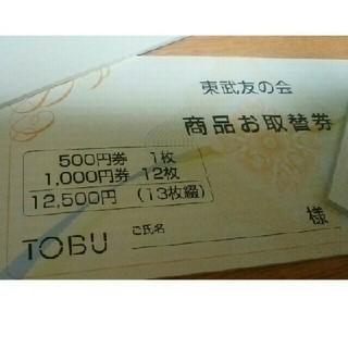 東武百貨店 商品お取替券 25000円分 友の会(ショッピング)