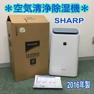 送料無料*シャープ 空気清浄除湿機 2016年製*(空気清浄器)