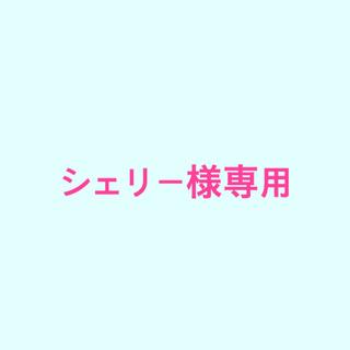 えんきん(その他)