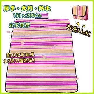 レジャーシート ピクニックシート レジャーマット(日用品/生活雑貨)