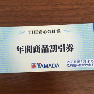 ヤマダ電機 YAMADA 年間商品割引券 3000円分 (ショッピング)