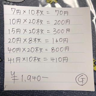 ⓖ小額切手◆切手詰め合わせ(切手/官製はがき)