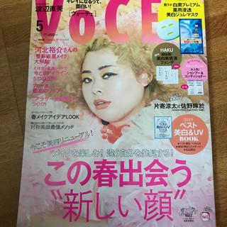 VoCE 最新号 抜けあり(アート/エンタメ/ホビー)