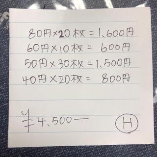 ⓗ80円60円50円40円切手のみ◆(切手/官製はがき)