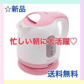 大人気♡ 電気ケトル 1.0L コンパクト【ピンク・グレー】(電気ケトル)