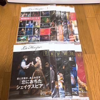 劇団四季 ラ・アルプ まとめ売り(アート/エンタメ/ホビー)