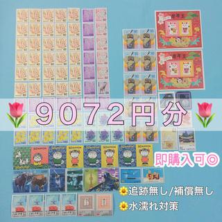 9072円分 未使用切手 ⑧(切手/官製はがき)