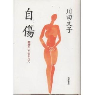 自傷 (単行本)川田 文子 (著)筑摩書房 2004年(住まい/暮らし/子育て)
