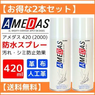 アメダス 防水スプレー 420ml (日用品/生活雑貨)