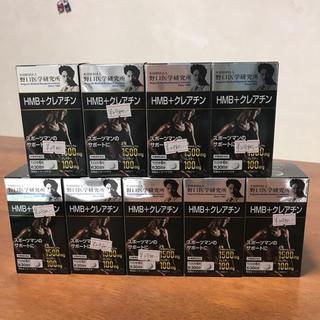 HMB+クレアチン  まとめて!28000円分!(その他)