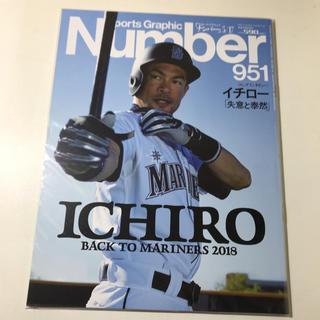 Number ナンバー 新品 イチロー 951号(趣味/スポーツ)