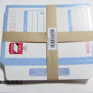 スマートレター 20枚セット (180円×20枚セット)(切手/官製はがき)