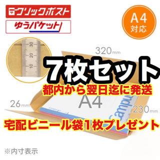 A4サイズ ゆうパケット クリックポストダンボール☆7枚☆都内から翌日迄に発送(ラッピング/包装)