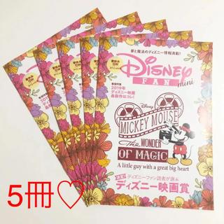 ディズニー(Disney)の新品未使用 ディズニーファン 5冊セット(アート/エンタメ/ホビー)
