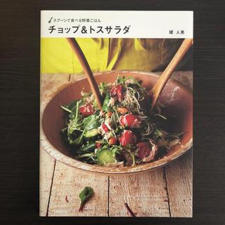 チョップ&トスサラダ  新品、未読品(住まい/暮らし/子育て)