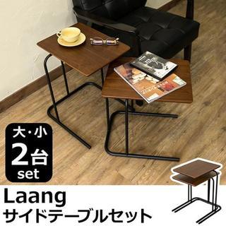 送料無料!Laang サイドテーブルセット! 寝室 リビング 書斎に♪(コーヒーテーブル/サイドテーブル)