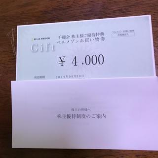 ベルメゾン 株主優待(ショッピング)