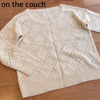 オンザカウチ(on the couch)のon the couch 春ニット(ニット/セーター)