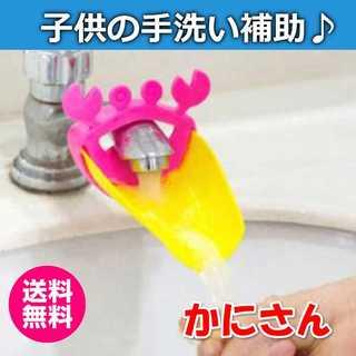 お子様の手洗い補助♪かにさんのウォーターガイド ピンク 送料無料(その他)