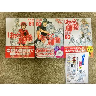 講談社 - はたらく細胞 漫画 1〜3巻