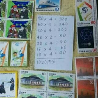 あゆ様 切手専用出品(切手/官製はがき)