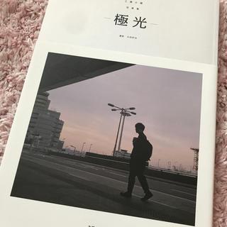 ダイス(DICE)の工藤大輝 写真集 -極光-(アート/エンタメ/ホビー)