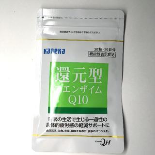 還元型コエンザイムQ10 30粒 新品・未開封(その他)