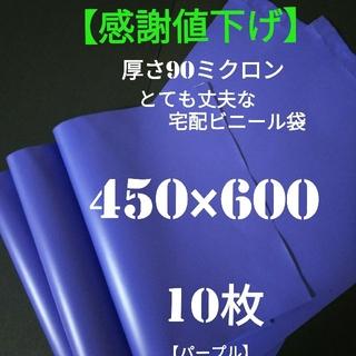 感謝値下げ♥️ 宅配ビニール袋  パープル色  450×600㎜ 10枚(ラッピング/包装)