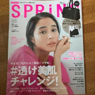 3/23発売 SPRiNG 最新号(ファッション)