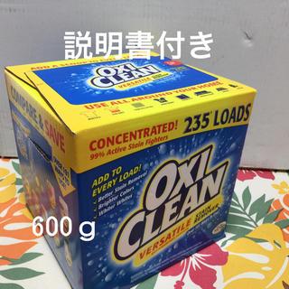 コストコ(コストコ)の【お試し小分け】600ℊ オキシクリーン コストコ版 oxiclean(洗剤/柔軟剤)