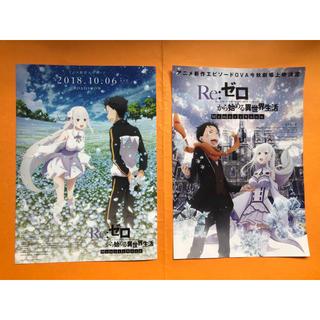映画 フライヤー Re:ゼロ(印刷物)