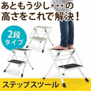 折りたたみ式 踏み台 2段 脚立 椅子 おしゃれ 折り畳み 耐荷重 100kg(折り畳みイス)