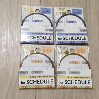 【新品・未使用】スケジュール用 マスキングテープ 4個セット(テープ/マスキングテープ)
