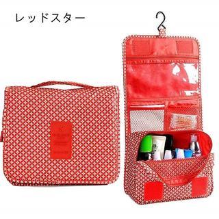 大容量トラベルポーチ旅行洗面用具化粧フック付き(レッドスター)(旅行用品)