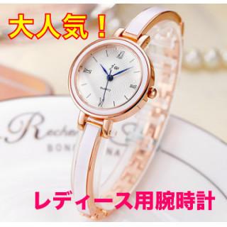 大人気!ブレスレット腕時計 【レディースピンクゴールド】 (腕時計)