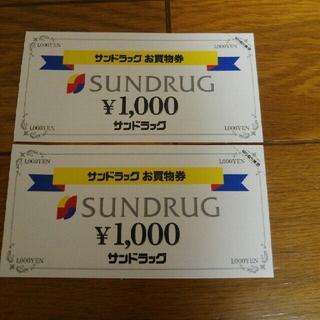 サンドラッグお買物券 ¥1000×2枚(ショッピング)