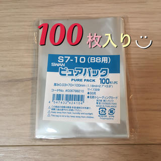 【新品・未開封】OPP袋 100枚 ピュアパック(ラッピング/包装)
