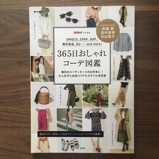 タカラジマシャ(宝島社)の365日おしゃれコーデ図鑑/高橋愛/田中里奈/日比理子(ファッション)