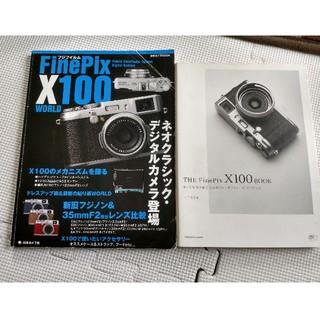 フジフイルム(富士フイルム)のFUJIFILM X100WORLD、BOOK2冊セット☆内田ユキオ富士フィルム(コンパクトデジタルカメラ)