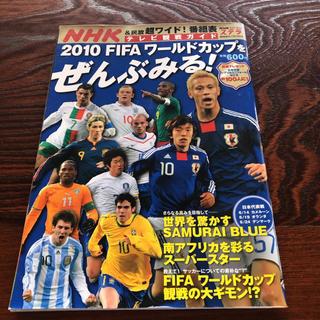 2010FIFAワールドカップをぜんぶみる(記念品/関連グッズ)