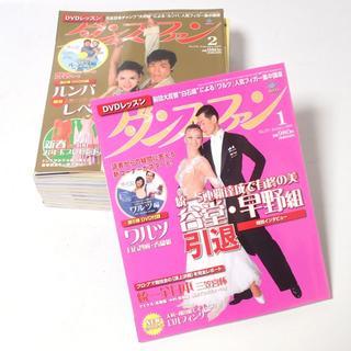 C909 ダンスファン 2009年 1~12月号 9月号抜け 付録DVD未開封(趣味/スポーツ)