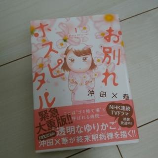 コウダンシャ(講談社)のお別れホスピタル 1巻(女性漫画)