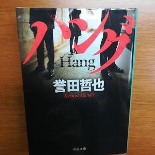 ハング(文学/小説)