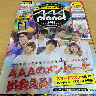 AAA planet3D  VRスコープbook