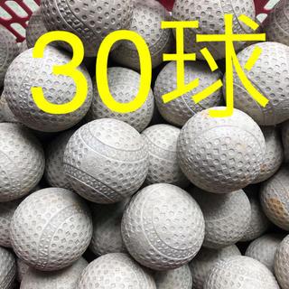 (送料込)30球2650円 軟式野球中古ボール(ボール)
