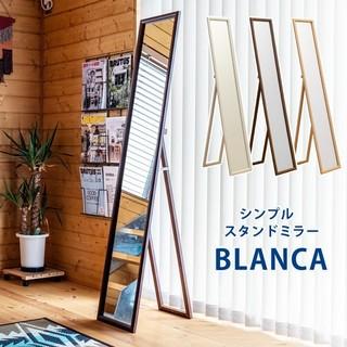 BLANCA シンプルスタンドミラー  ホワイト(スタンドミラー)