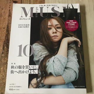 タカラジマシャ(宝島社)の安室奈美恵 雑誌(ファッション)