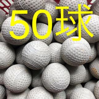 (送料込)50球4300円 軟式野球中古ボール(ボール)