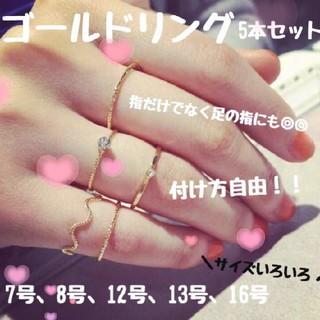 ゴールドリング︎☺︎5本セット︎☺︎(リング(指輪))